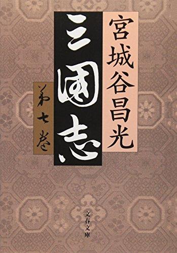 三国志 第七巻 (文春文庫)