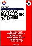 スペイン人が日本人によく聞く100の質問 (+CD)