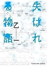表紙: 失はれる物語 (角川文庫) | 乙一