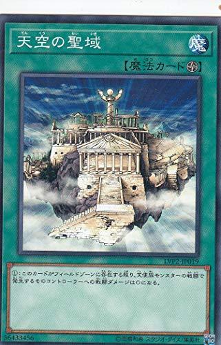 遊戯王 LVP2-JP019 天空の聖域 (日本語版 ノーマル) リンク・ヴレインズ・パック2