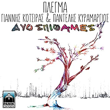Dyo Spithames (feat. Yiannis Kotsiras, Plegma)