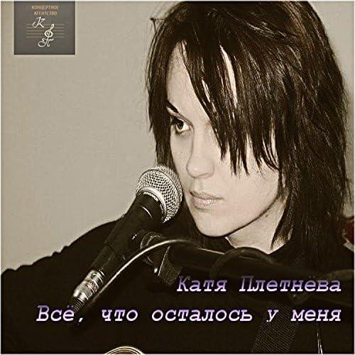 Katya Pletneva