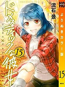 ドメスティックな彼女 よりぬきカラー版(15) (週刊少年マガジンコミックス)