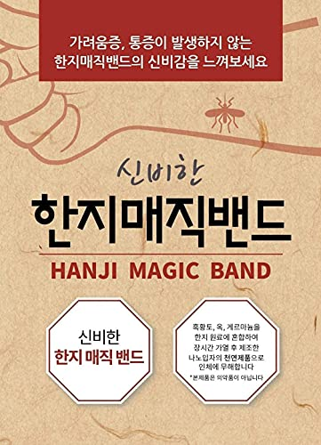 After bite Insect, Mosquito, Bug - Itch Relief Treatment Remedy Soothing - Octagon Korean Traditional Paper HANJI Bands 270Ea
