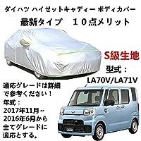 AUNAZZ カーカバー Daihatsu ダイハツ ハイゼットキャディー LA70V LA71V 2016年6月~2017年11月 専用カバー 純正 カーボディカバー UVカット 凍結防止カバー オックスフォード合成アルミ膜S級 3本防風ベルト付け