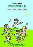 JAPEC児童英検検定問題集 3級 CD2枚、スクリプト&解答付き