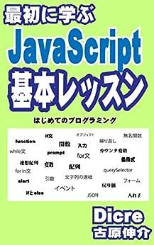 [古原伸介]の最初に学ぶJavaScript 基本レッスン: はじめてのプログラミング (ディクレ)