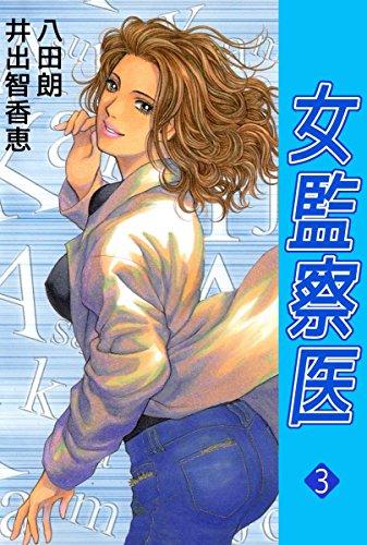 ONNAKANSATUISANKAISHUUBAN (Japanese Edition)
