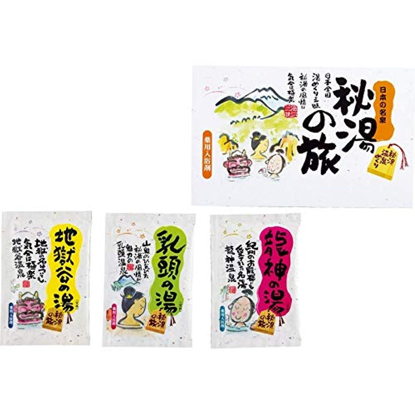 証拠子輸血薬用入浴剤秘湯の旅3P PH-3P 【日本製 国産 やくようにゅうよくざい ひとうのたび セットせっと 3個 お風呂 おふろ 温泉気分 おんせんきぶん】