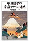 中世日本の宗教テクスト体系