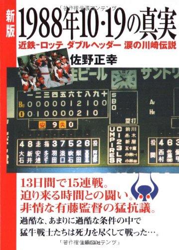 新版 1988年10・19の真実―近鉄-ロッテ ダブルヘッダー 涙の川崎伝説
