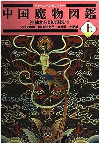 中国魔物図鑑〈上〉―神仙から幻の国まで