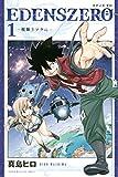 ★【100%ポイント還元】【Kindle本】EDENS ZERO 1~3 (週刊少年マガジンコミックス)が特価!