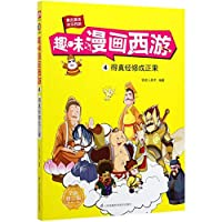 Fun Comics of Journey to the West 4 (Gaining Buddhist Scriptures) (Chinese Edition)