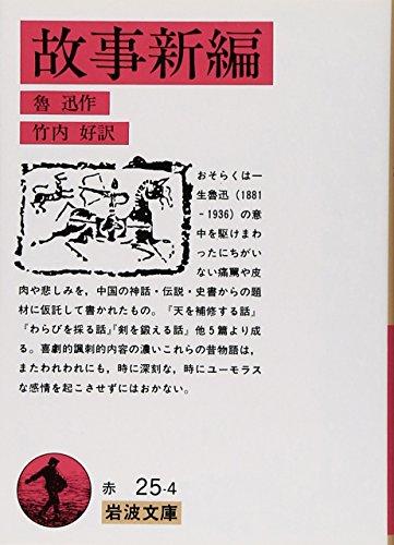 故事新編 (岩波文庫)の詳細を見る