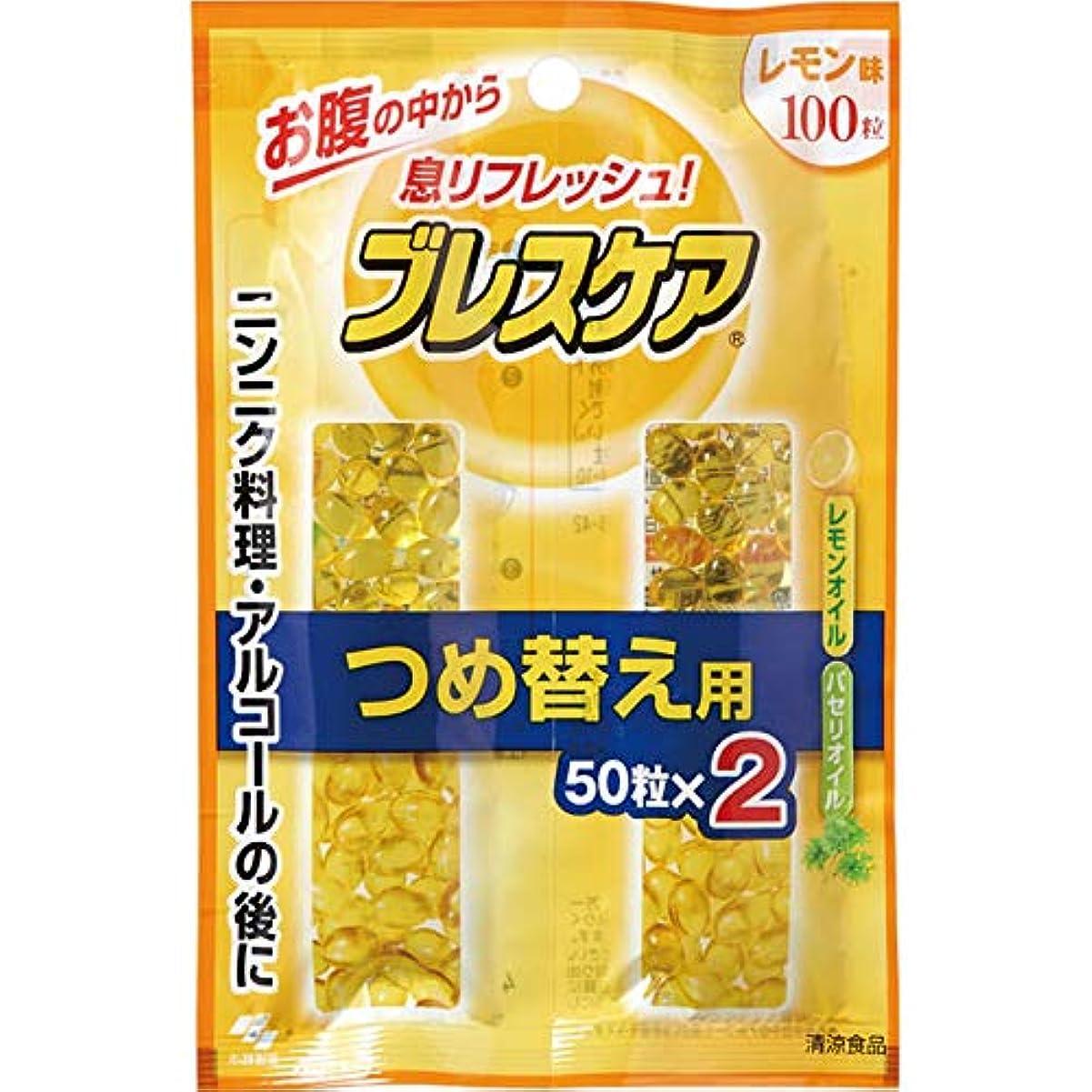 揃える製品控えめな小林製薬 ブレスケア レモン つめ替え用 50粒×2P