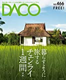 Travel ChiangMai Like You Live In   A Week Stay in Chiang Rai Part 1  DACO issue 466...