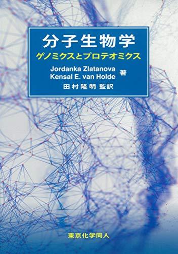 分子生物学: ゲノミクスとプロテオミクス