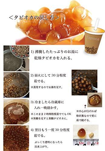ユーン『タピオカ乾燥大粒』