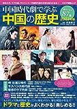 中国時代劇で学ぶ中国の歴史 2021年版 (キネマ旬報ムック)