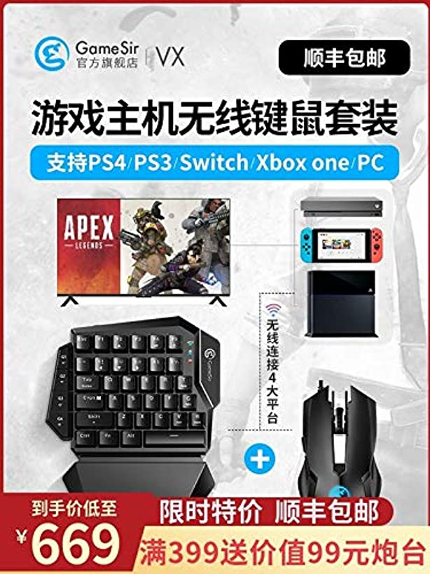 t:mon [New Listing] Gamesir Guise Chick VX Direct PS4 pro/Xbox one/Switch Monster Hunter World Devil May Cry 5 Game Console peripherals Connected Keyboard and Mouse Set