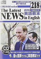 茅ケ崎方式月刊英語教本CD 218 (<CD>)