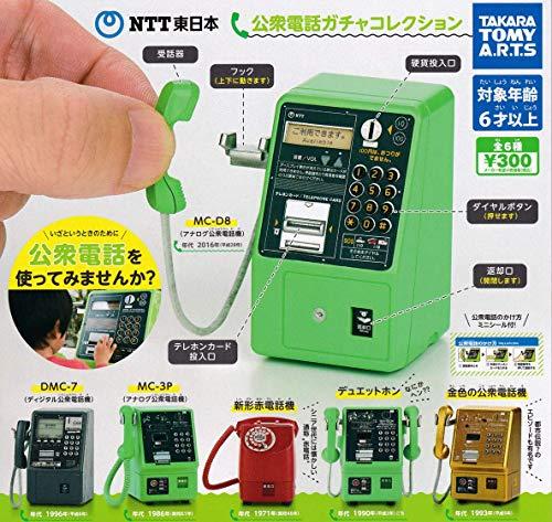 NTT東日本 公衆電話ガチャコレクション [全6種セット(フルコンプ)]
