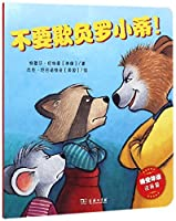 Don't Bully Rorty (Chinese Edition)