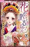 花の散るらん-吉原遊郭恋がたり-【マイクロ】(2) (フラワーコミックス)