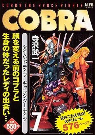 COBRA 7 タイム・ドライブ ギャラクシー・ナイツ (MFコミックス)