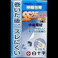 【まとめ買い】FC 伸縮包帯 足・足指用 SS 2個入 ×2セット