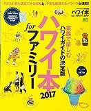 ハワイ本forファミリー2017