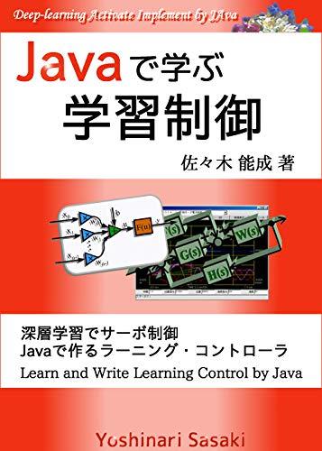 Javaで学ぶ学習制御: 深層学習でサーボ制御 Javaで作るラーニング・コントローラ
