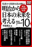 [明治150周年記念] 名著から問題を読み解く! 明治から日本の未来を考える (10) 明治とその遺伝子[2] (impress QuickBooks)