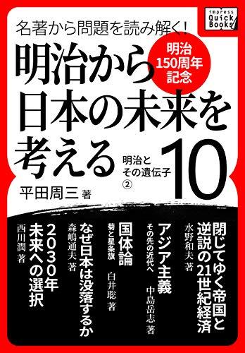 [明治150周年記念] 名著から問題を読み解く! 明治から日本の未来を考える (10) 明治とその遺伝子[2] (impress QuickBooks)の詳細を見る