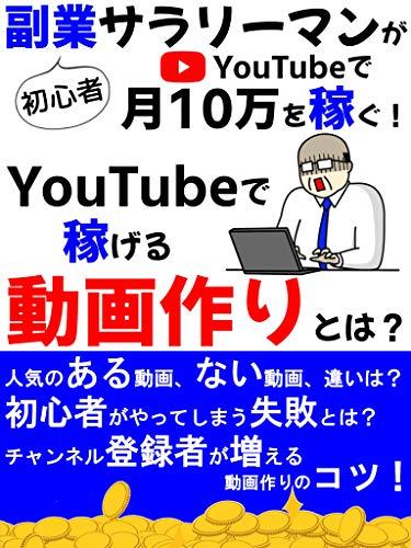 副業初心者サラリーマンがYouTubeで月10万を稼ぐ! YouTubeで稼げる動画作りとは?