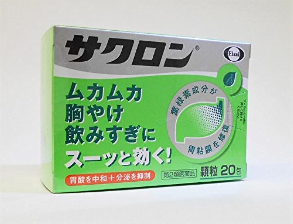 ミュウミュウほんの廃棄【第2類医薬品】サクロン 20包 ×3