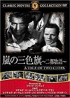 嵐の三色旗 [DVD] FRT-105