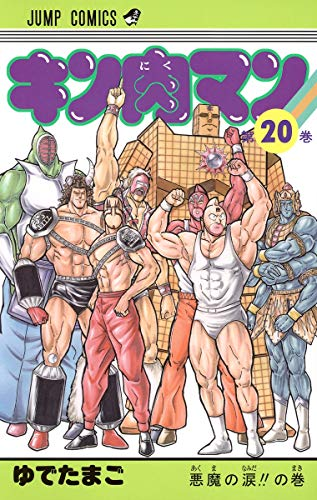 キン肉マン 20 (ジャンプコミックス)