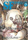 S-Fマガジン 2000年07月号 (通巻531号) 『タイムライン』と量子論SF特集