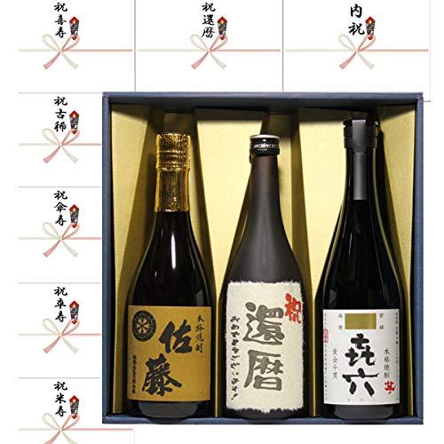 還暦祝い ギフト お酒 還暦祝い のし+ 還暦祝い ラベル黒麹芋焼酎+佐藤麦+喜六 720ml 3本セット