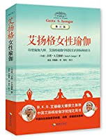Yoga:a Gem for Women(chinese Edition)