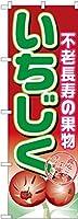 のぼり屋 のぼり いちじく 60×180cm 1373