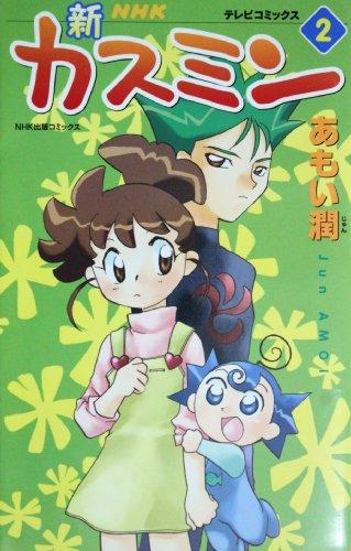 新カスミン 2 (テレビコミックス)の詳細を見る