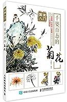 国画入门:千姿百态的菊花