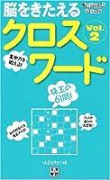 脳をきたえるクロスワード Vol.2 (脳トレパズルシリーズ)