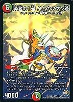 勇者の1号 ハムカツマン蒼 レア デュエルマスターズ ドギラゴールデンVSドルマゲドンX dmr23-027