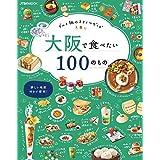 大阪で食べたい100のもの (JTBのMOOK)