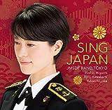 シング・ジャパン -心の歌-(SHM-CD)
