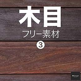 木目 フリー素材 3 無料で使える背景素材集 Beiz Images ベイツ イメージズ Beiz Images 素材 デザイン集 Kindleストア Amazon